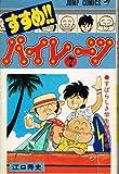 すすめ!!パイレーツ(7) (ジャンプコミックス)