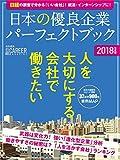 日本の優良企業パーフェクトブック 2018年度版
