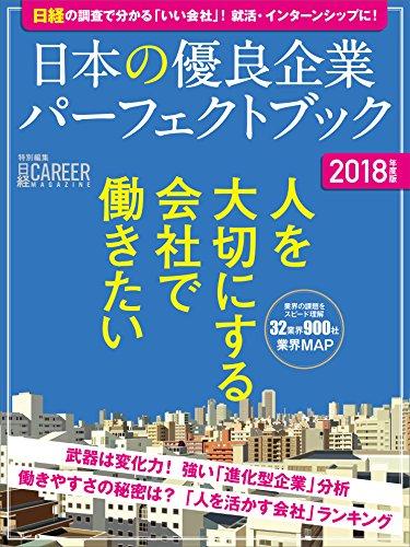 日本の優良企業パーフェクトブック 2018年度版(日経キャリアマガジン特別編集)