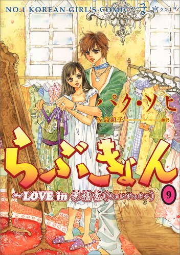 らぶきょん~LOVE in 景福宮 (9) (ウンポコ・コミックス)の詳細を見る