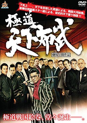 極道天下布武 [DVD]