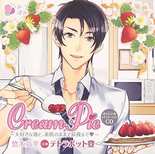 オリジナルシチュエーションCD「Cream Pie~大好きな彼と、素肌のままで最後まで  悠木亮平」の詳細を見る