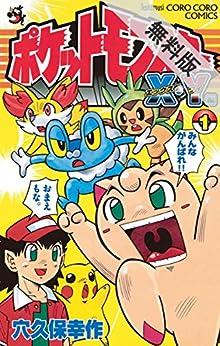 ポケットモンスターX・Y編(1)【期間限定 無料お試し版】 (てんとう虫コミック...