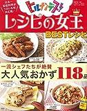 レシピの女王 BESTレシピ (e-MOOK) 画像