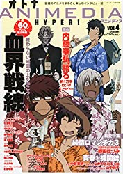 オトナアニメディアHYPER Vol.4 2015年 11 月号 [雑誌]: アニメディア 別冊