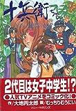 十兵衛ちゃん―ラブリー眼帯の秘密 (バーズコミックス AXコレクション)
