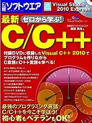 ゼロから学ぶ! 最新C/C++ (日経BPパソコンベストムック)