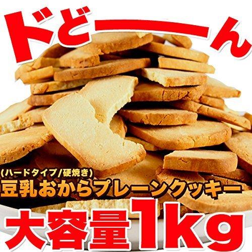 【訳あり】固焼き☆豆乳おからクッキープレーン約100枚1kg...