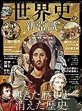 世界史の新常識 (晋遊舎ムック)