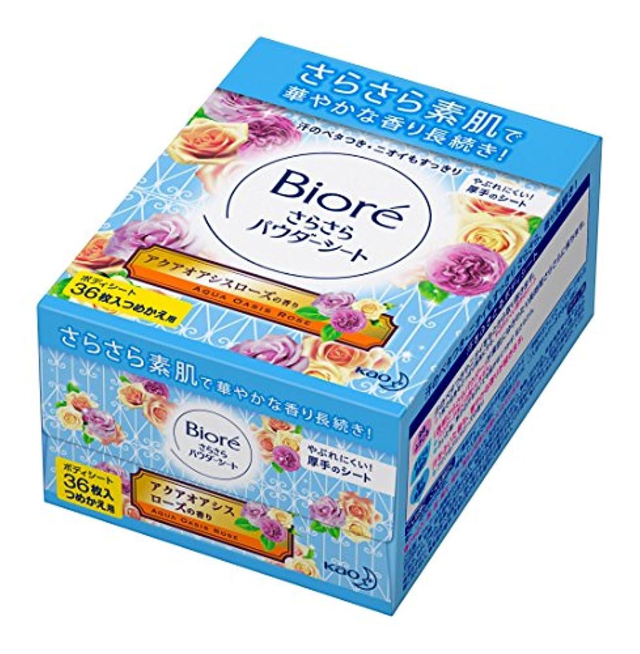 孤児服を洗う追放ビオレ さらさらパウダーシート アクアオアシスローズの香り つめかえ用 36枚