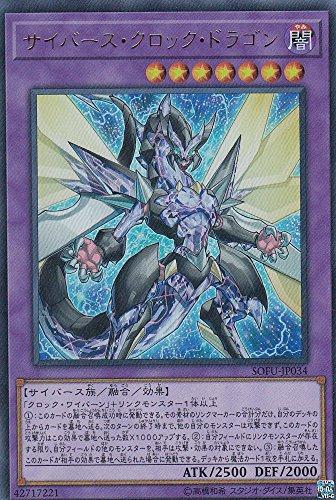 遊戯王 SOFU-JP034 サイバース・クロック・ドラゴン (日本語版 ウルトラレア) ソウル・フュージョン