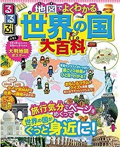 るるぶ 地図でよくわかる 世界の国大百科 (こども絵本)