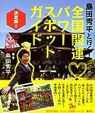 島田秀平と行く! 全国開運パワースポットガイド決定版!! 画像