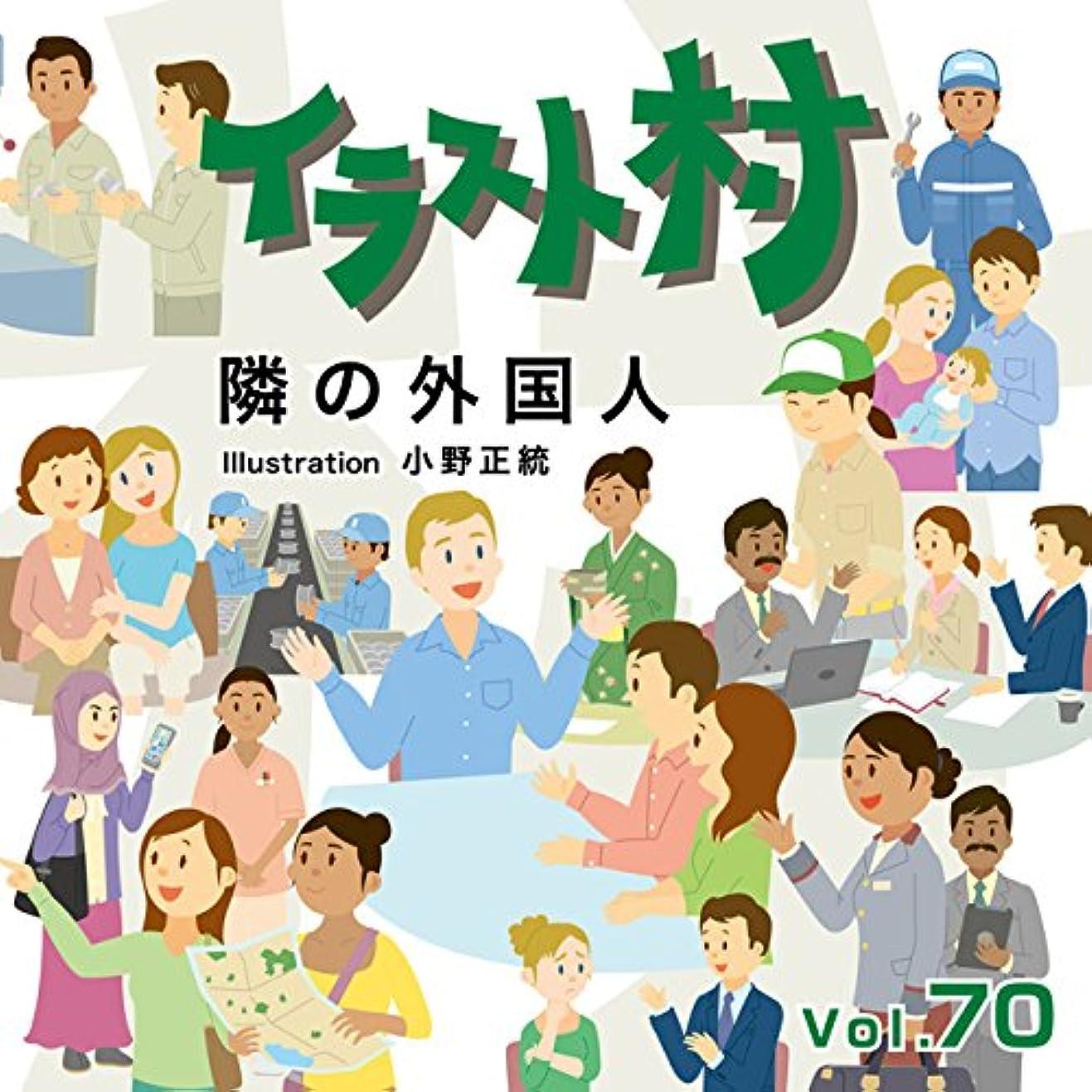伝染病の量フレームワークイラスト村 Vol.70 隣の外国人