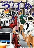 鉄道居酒屋つばめ / きよ○ のシリーズ情報を見る