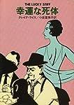 幸運な死体 (ハヤカワ・ミステリ文庫 28-4)
