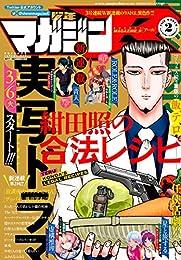 少年マガジンR 2018年2号 [2018年2月20日発売] [雑誌]