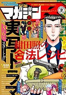 [雑誌] 少年マガジンR 2018年02号