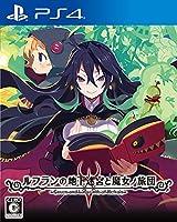 PS4移植版「ルフランの地下迷宮と魔女ノ旅団」PV公開