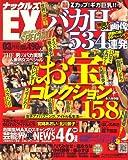 実話ナックルズ EX (エキサイティング) 2009年 03月号 [雑誌]