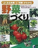 「よくある失敗」と「対策」がわかる野菜づくり (実用BEST BOOKS)