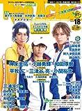NEO ACTOR(ネオアクター) VOL.18 (廣済堂ベストムック)