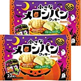 カバヤ 小さなメロンパンクッキーメロンパン&クリームメロンパン ハロウィン 22枚×2個