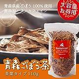 日本一の生産地から直送・国産・無添加・ノンカフェイン 「青森ごぼう茶」 茶葉 (約275杯分) 【ホットも水出しも】