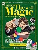ザ・マジック 3号 (クインテットボックス、パケットカード) [分冊百科] (DVD・アイテム...