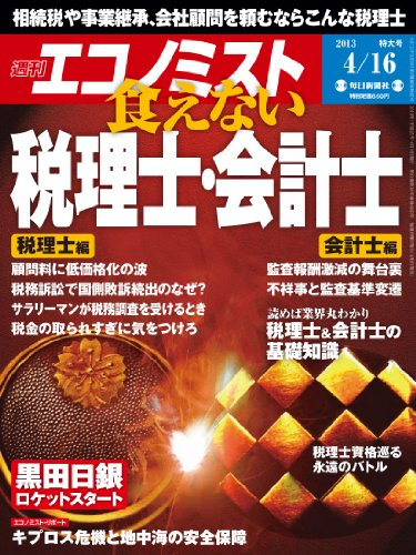 エコノミスト 2013年 4/16号 [雑誌]の詳細を見る