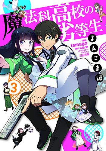 魔法科高校の劣等生 よんこま編(3) (電撃コミックスNEXT)