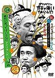 ダウンタウンのガキの使いやあらへんで!!(祝)放送30年目突入記念 DVD 永久保存...[DVD]