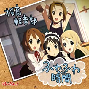 TVアニメ「けいおん!」劇中歌::ふわふわ時間