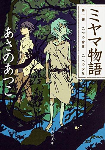 ミヤマ物語 第一部 二つの世界 二人の少年 (角川文庫)の詳細を見る