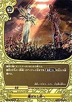 選ばれし者へ 上 バディファイト 黒き機神 x-cbt02-0062