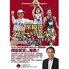 早稲田アスリートプログラム テキストブック~大学でスポーツをするということ~