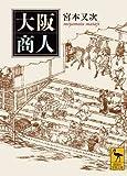 大阪商人 (講談社学術文庫) 画像