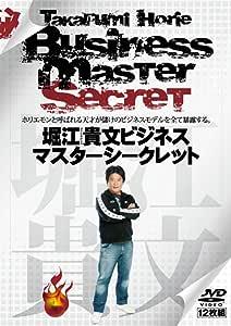 堀江貴文ビジネスマスターシークレット [DVD-BOX]