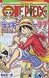 ONE PIECE ラッキー77 ポストカード&おえかきメモセット (ジャンプコミックス)
