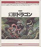 幻獣ドラゴン (Fantasy World)