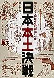 日本本土決戦―知られざる国民義勇戦闘隊の全貌