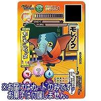 データカードダス 妖怪ウォッチともだちウキウキペディアウエハース3 [UYW-018.モレゾウ ※お菓子は付属しません。カードのみです](単品)