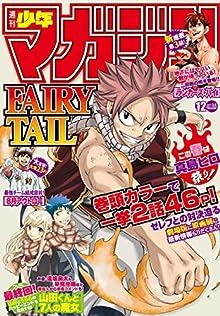 Weekly Shonen Magazine 2017-12 (週刊少年マガジン2017年12号)