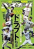 週刊ベースボール 2017年 5/15 号
