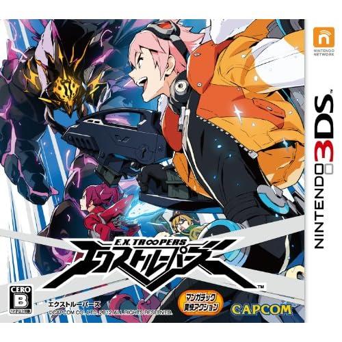エクストルーパーズ - 3DS