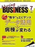 """ナーシングビジネス 2018年7月号(第12巻7号)特集:""""数字"""