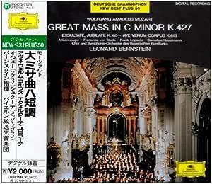 モーツァルト:大ミサ曲ハ短調、アヴェ・ヴェルム・コルプス、エクスルターテ・ユビラーテ