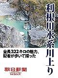 利根川水系川上り 全長322キロの魅力、記者が歩いて探った (朝日新聞デジタルSELECT)