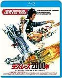 デス・レース2000年 HDニューマスター/轢殺エディション[Blu-ray/ブルーレイ]