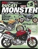 <復刻版>ハイパーバイクVol.5 DUCATI MONSTER (バイク車種別チューニング&ドレスアップ徹底ガイド)